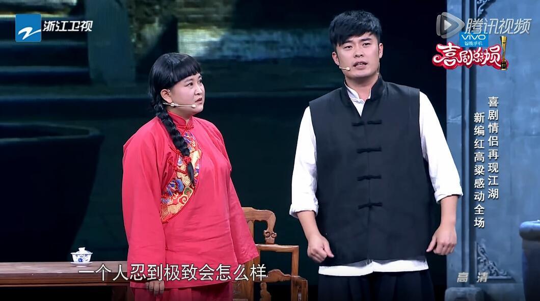 陈赫 贾玲小品《九儿》剧本台词完整版