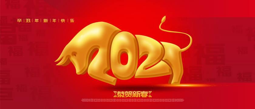2021年牛年春节联欢会主持词(稿)